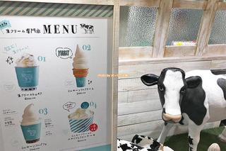 大阪初登場!食後のデザートは生クリーム専門店の濃厚なソフトクリーム「Milk(ミルク)なんばCITY店」大阪メトロなんば駅