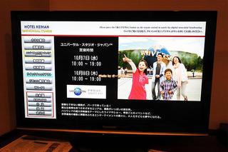 客室のテレビでチェックアウトOK「ホテル京阪ユニバーサルタワー」USJオフィシャルホテル宿泊レビュー